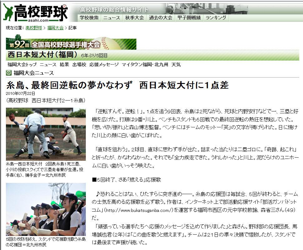 20100722asahi